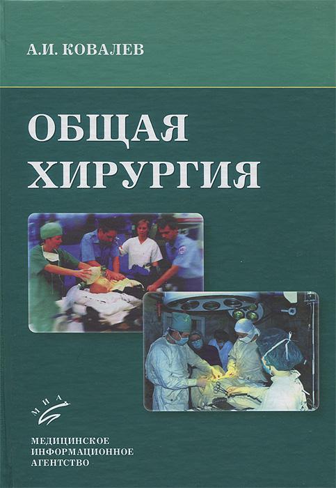 Общая хирургия, А. И. Ковалев