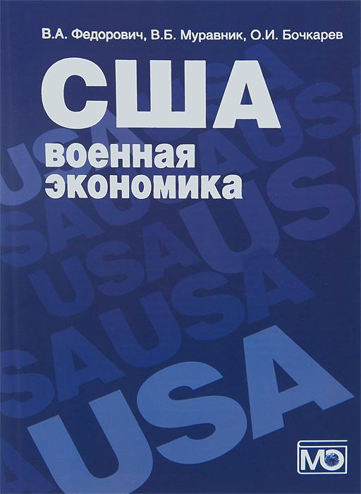 США. Военная экономика, В. А. Федорович, В. Б. Муравник, О. И. Бочкарев