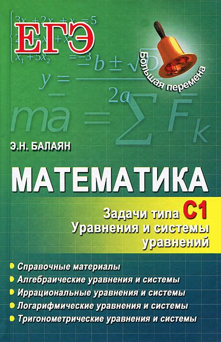 Математика. ЕГЭ. Задачи типа С1, Э. Н. Балаян
