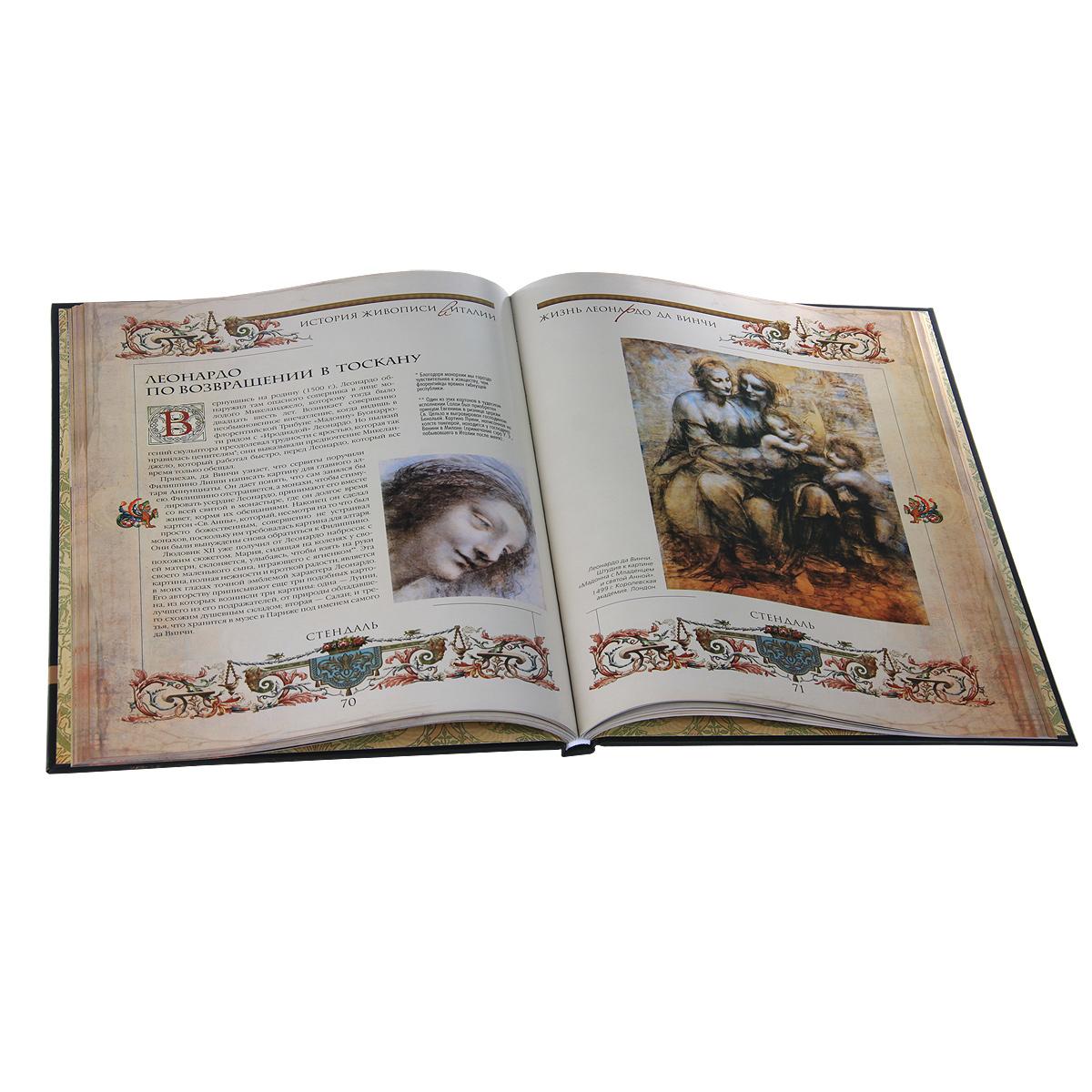"""Жизнь Леонардо да Винчи. Из книги """"История живописи в Италии"""" (подарочное издание), Стендаль"""