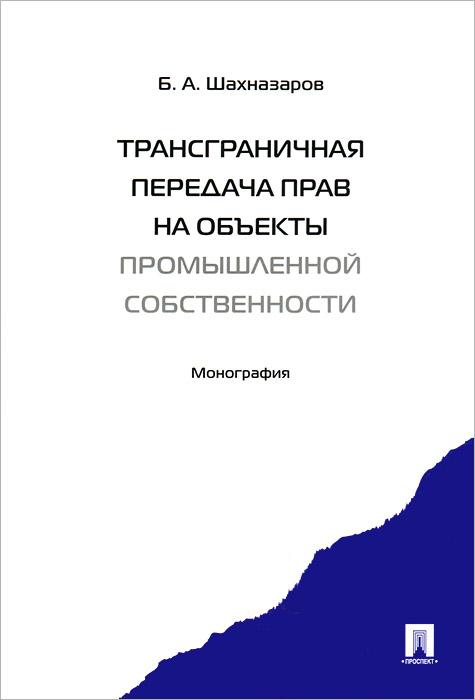 Трансграничная передача прав на объекты промышленной собственности, Б. А. Шахназаров