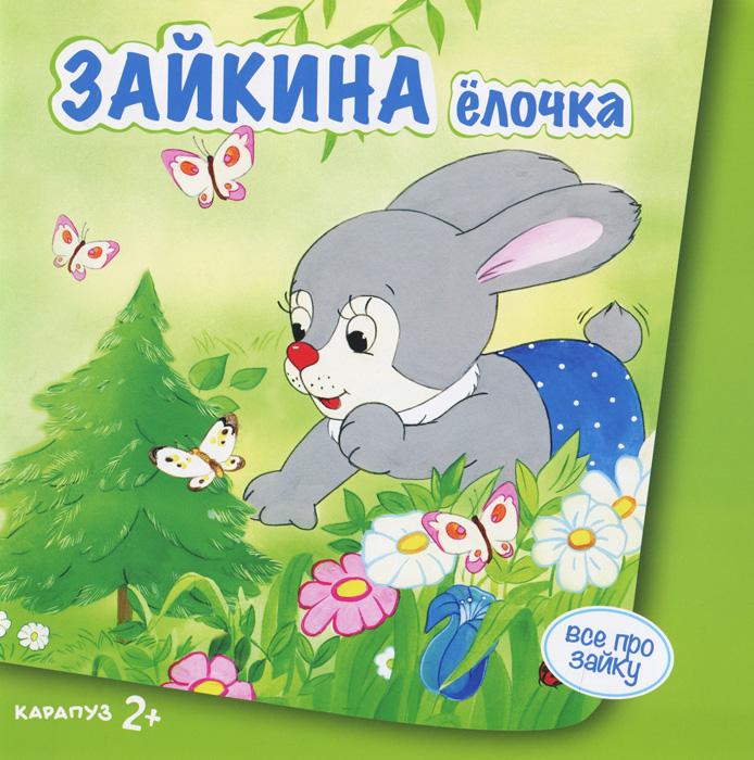 Зайкина елочка, С. Н. Савушкин