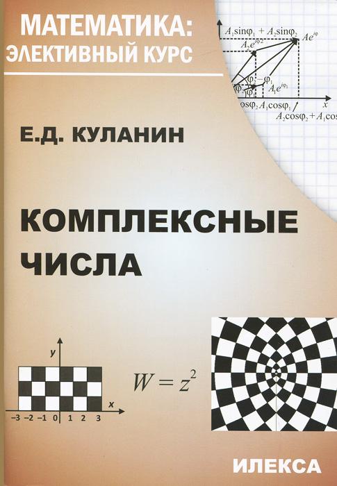 Комплексные числа, Е. Д. Куланин