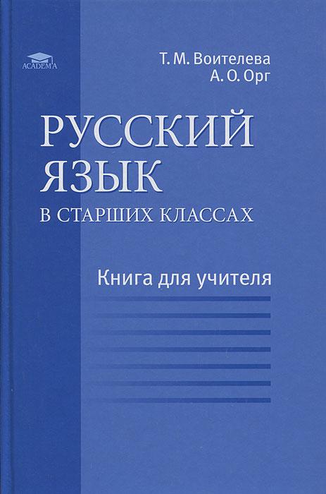 Русский язык в старших классах, Т. М. Воителева, А. О. Орг