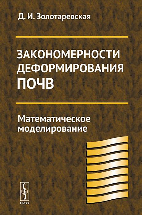 Закономерности деформирования почв. Математическое моделирование, Д. И. Золотаревская