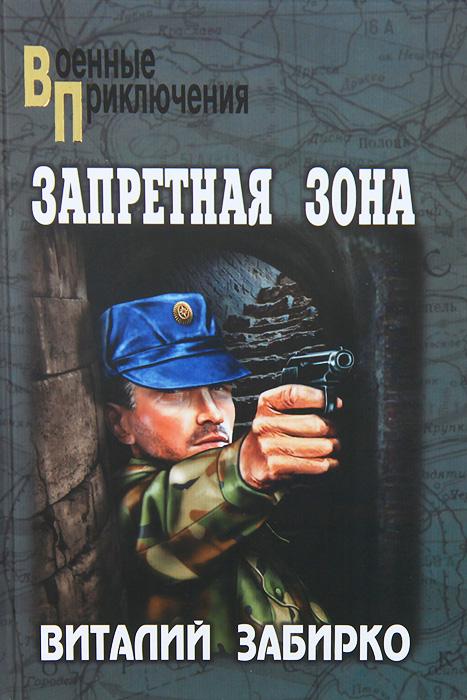 Запретная зона, Виталий Забирко