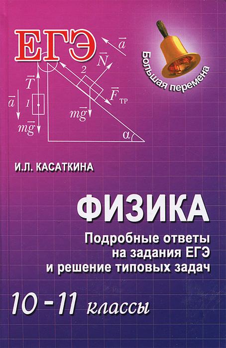Физика. 10-11 классы. Подробные ответы на задания ЕГЭ и решение типовых задач, И. Л. Касаткина