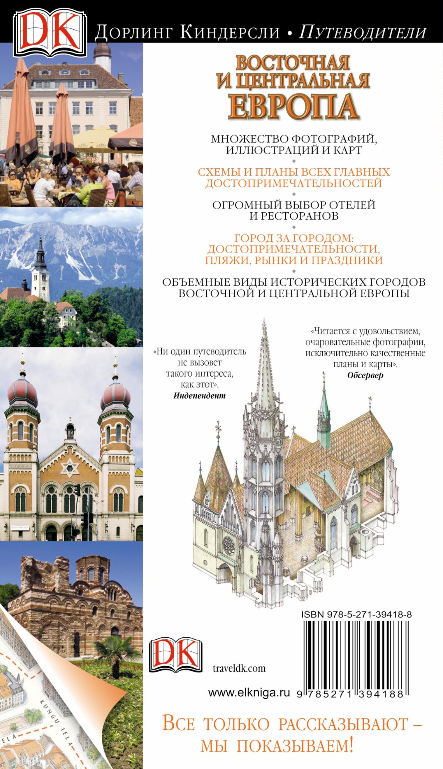 Восточная и Центральная Европа. Путеводитель, Джонатан Боусфилд, Мэтью Уиллис