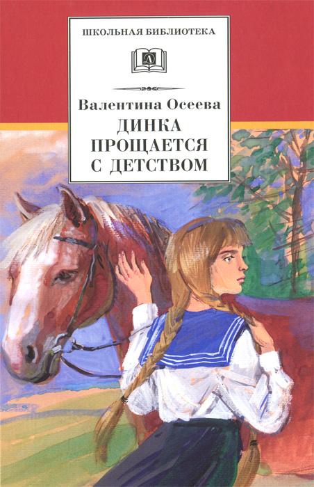 Динка прощается с детством, Валентина Осеева