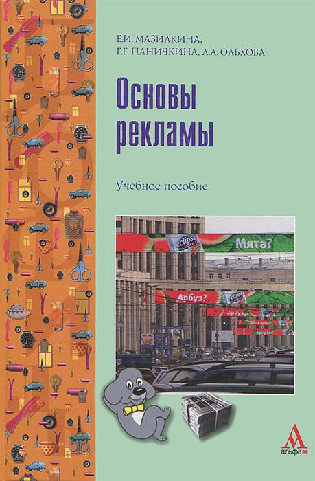 Основы рекламы, Е. И. Мазилкина, Г. Г. Паничкина, Л. А. Ольхова