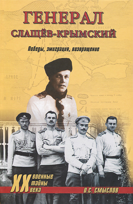 Генерал Слащев-Крымский. Победы, эмиграция, возвращение, О. С. Смыслов