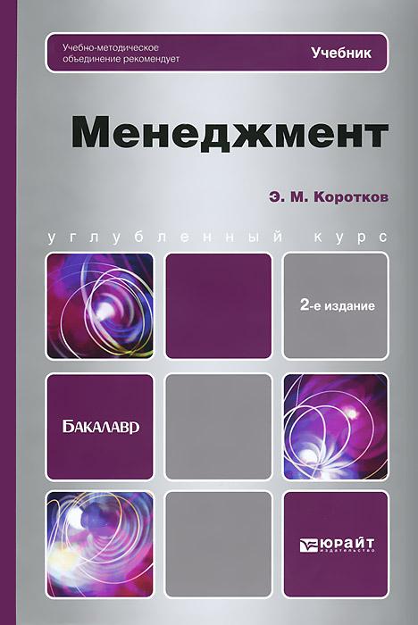 Менеджмент. Учебник, Э. М. Коротков