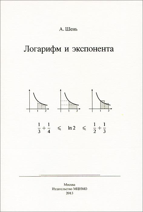 Логарифм и экспонента, А. Шень