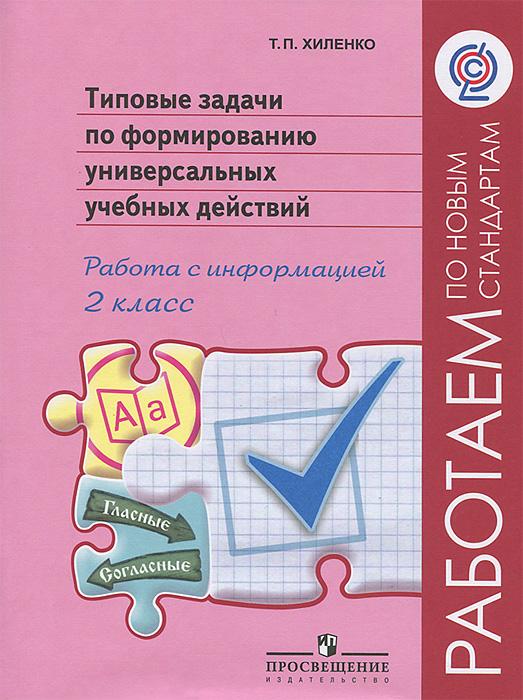 Типовые задачи по формированию универсальных учебных действий. Работа с информацией. 2 класс, Т. П. Хиленко
