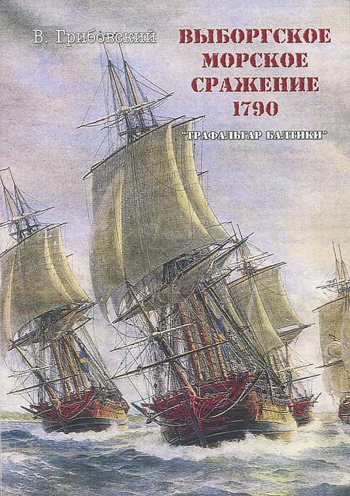 Выборгское морское сражение 1790 г. Трафальгар Балтики, В. Грибовский