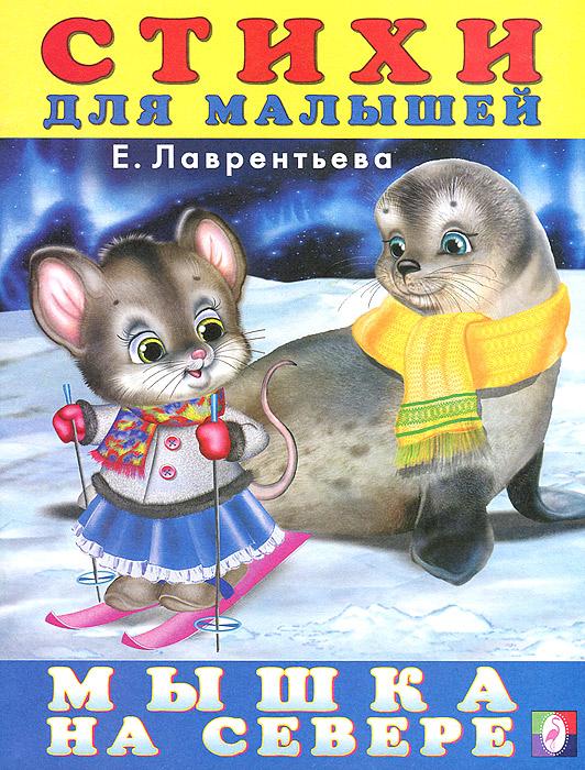 Мышка на Севере, Е. Лаврентьева