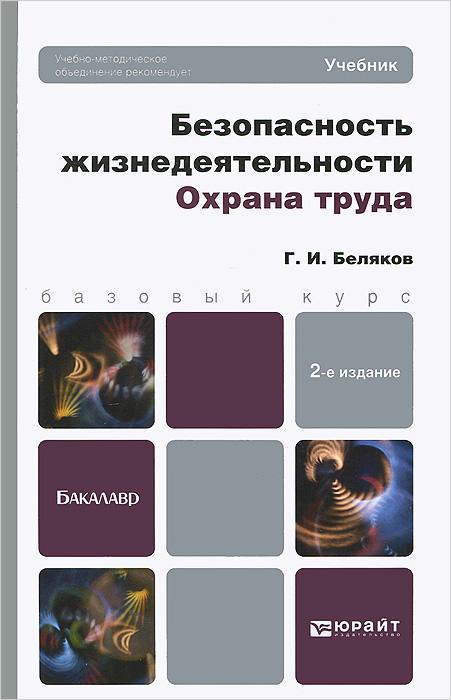 Безопасность жизнедеятельности. Охрана труда, Г. И. Беляков