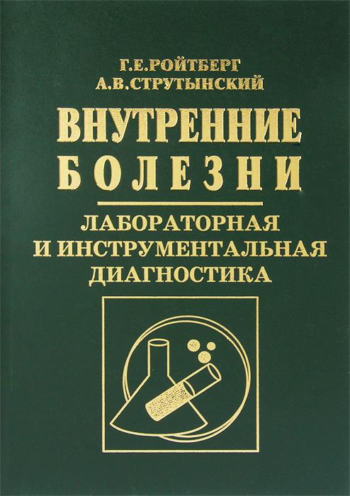 Внутренние болезни. Лабораторная и инструментальная диагностика, Г. Е. Ройтберг, А. В. Струтынский