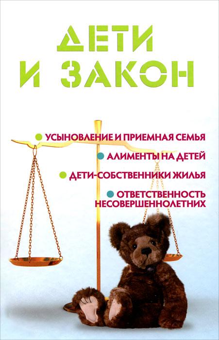 Дети и закон, М. Ю. Ильичева