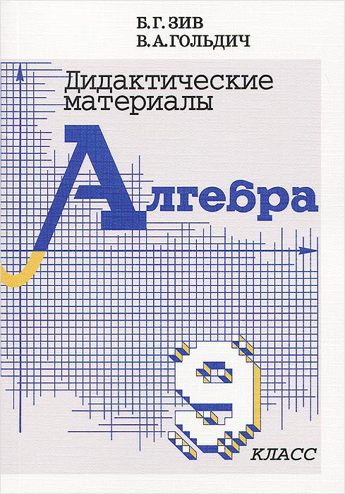 Дидактические материалы по алгебре. 9 класс, Б. Г. Зив, В. А. Гольдич