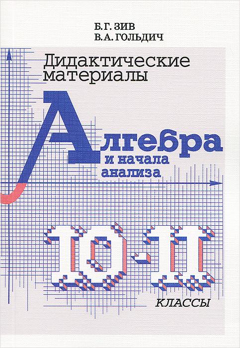 Дидактические материалы. Алгебра и начала анализа. 10-11 класс, Б. Г. Зив, В. А. Гольдич