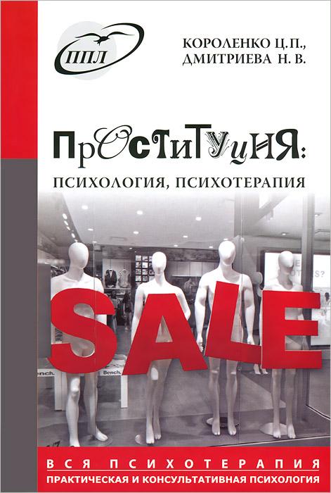 Проституция. Психология, психотерапия, Ц. П. Короленко, Н. В. Дмитриева