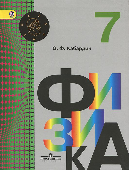 Физика. 7 класс. Учебник, О. Ф. Кабардин