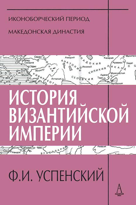 История Византийской империи. Периоды 4-5, Ф. И. Успенский
