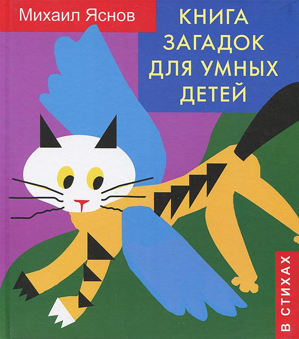 Книга загадок для умных детей, Михаил Яснов