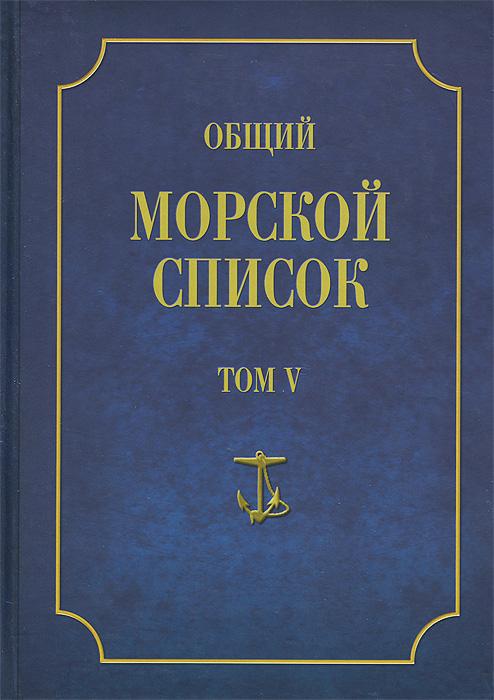 Общий морской список от основания флота до 1917 г. Том 5, Ф. Веселаго