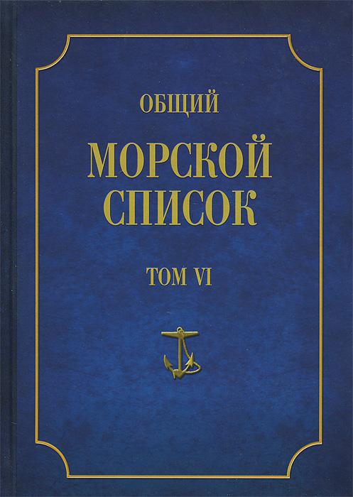 Общий морской список от основания флота до 1917 г. Том 6, Ф. Веселаго