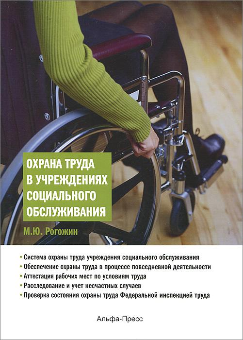 Охрана труда в учреждениях социального обслуживания, М. Ю. Рогожин