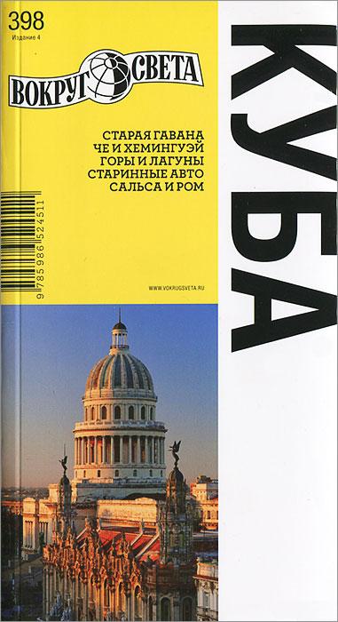 Куба. Путеводитель, А. В. Ларионов, Ярослав Терехов