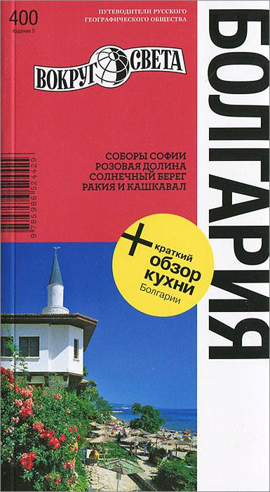 Болгария. Путеводитель, Светлана Грачева, Виктория Базоева