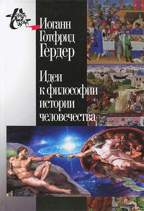 Идеи к философии истории человечества, Иоганн Готфрид Гердер