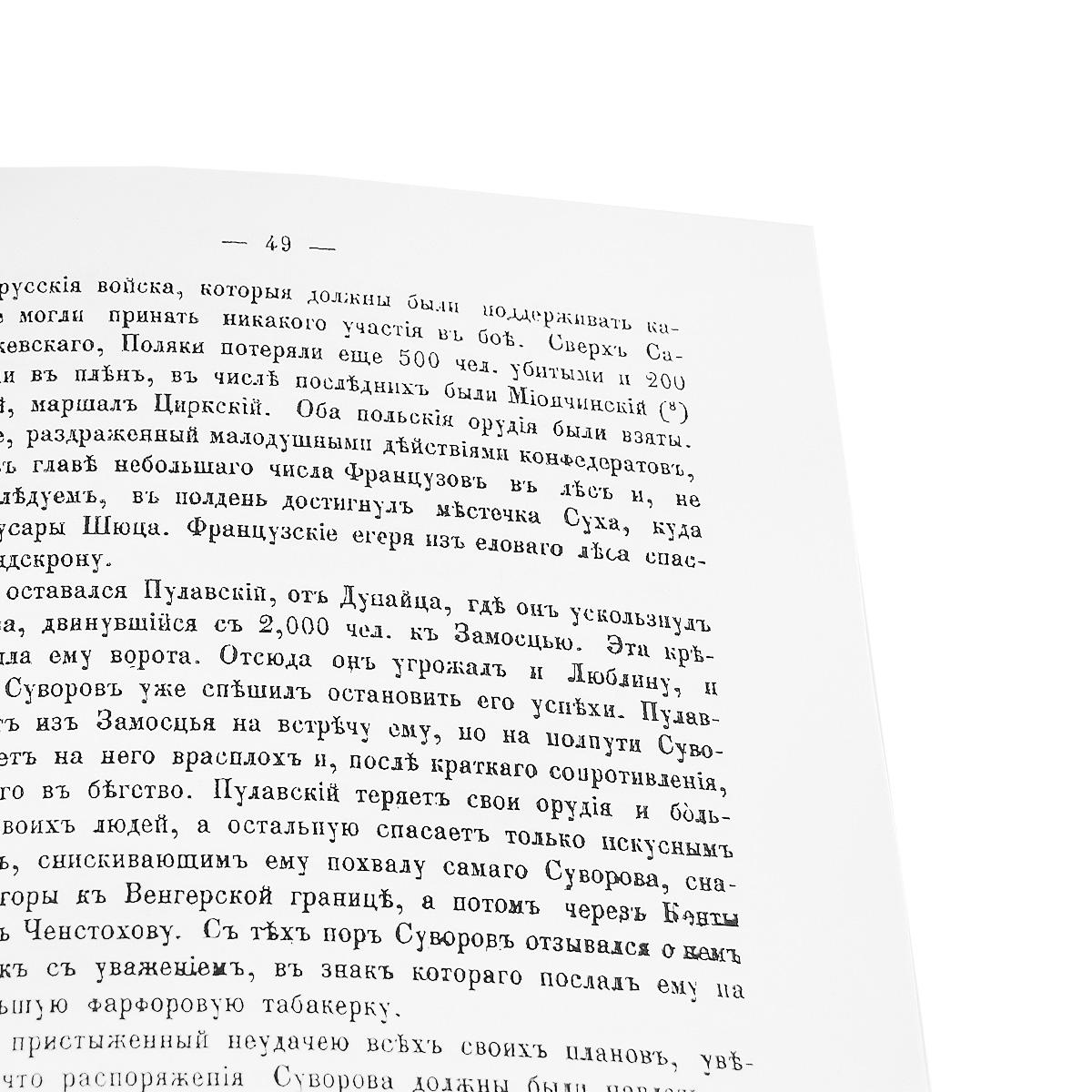 Суворов и падение Польши (+ карты), Фридрих фон Смитт