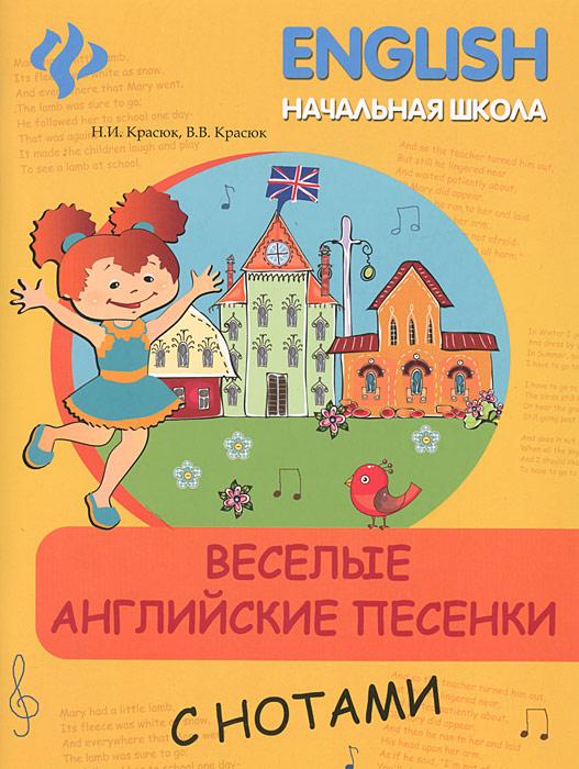 Веселые английские песенки с нотами, Н. И. Красюк, В. В. Красюк