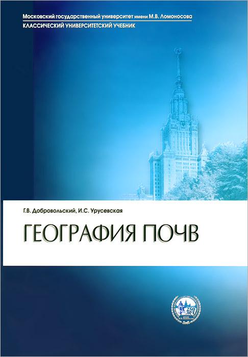 География почв, Г. В. Добровольский, И. И. Урусевская