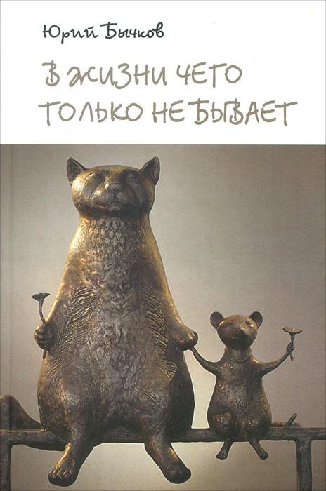 В жизни чего только не бывает, Юрий Бычков