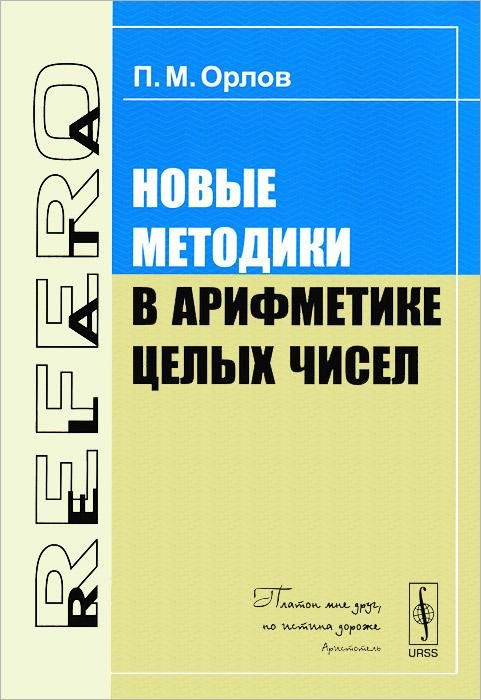 Новые методики в арифметике целых чисел, П. М. Орлов