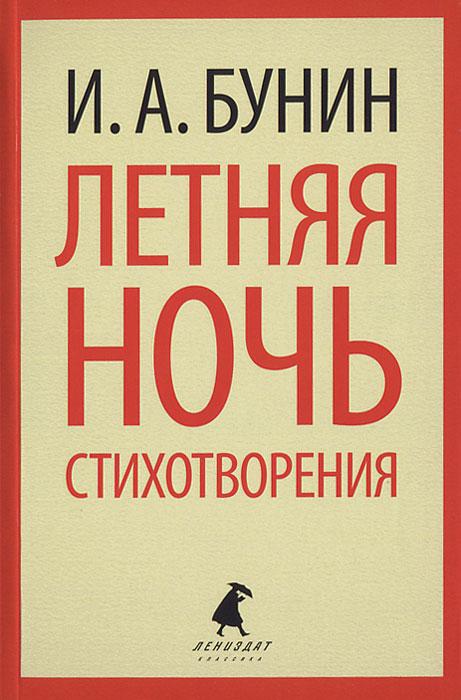 Летняя ночь, И. А. Бунин