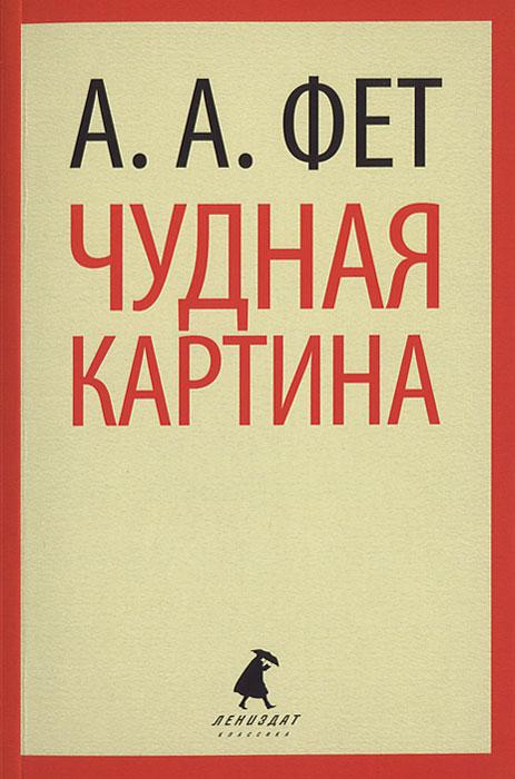 Чудная картина, А. А. Фет