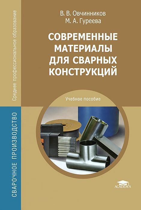 Современные материалы для сварных конструкций, В. В. Овчинников, М. А. Гуреева