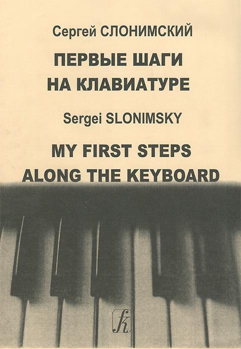 Сергей Слонимский. Первые шаги на клавиатуре, Сергей Слонимский