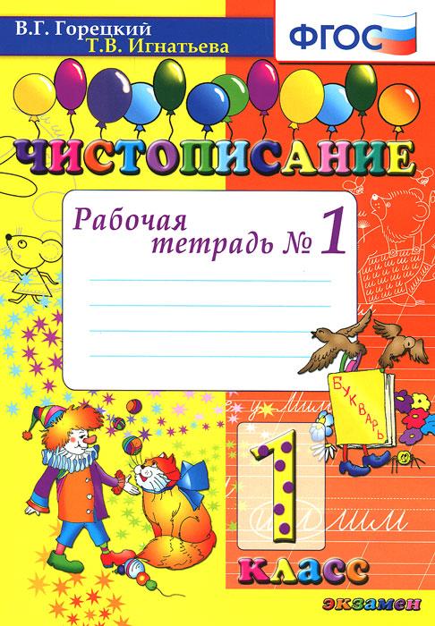 Чистописание. 1 класс. Рабочая тетрадь №1, Т. В. Игнатьева