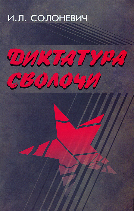 Диктатура сволочи, И. Л. Солоневич