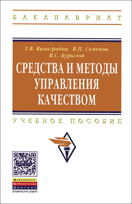 Средства и методы управления качеством, Л. В. Виноградов, В. П. Семенов, В. С. Бурылов