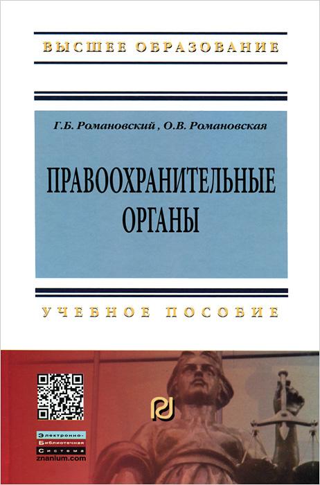 Правоохранительные органы, Г. Б. Романовский, О. В. Романовская