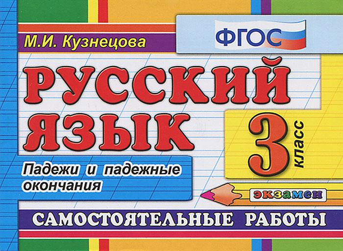 Русский язык. 3 класс. Самостоятельные работы. Падежи и падежные окончания, М. И. Кузнецова