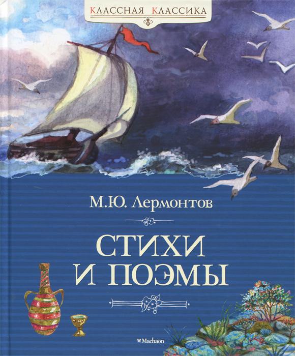 М. Ю. Лермонтов. Стихи и поэмы, М. Ю. Лермонтов